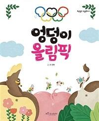 엉덩이 올림픽
