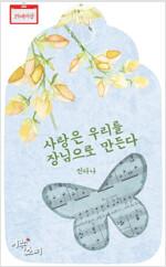 [GL]사랑은 우리를 장님으로 만든다