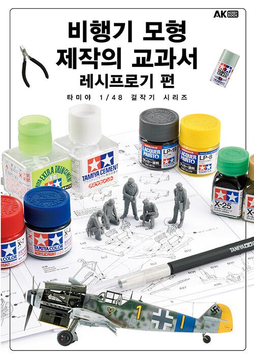 비행기 모형 제작의 교과서 : 레시프로기 편
