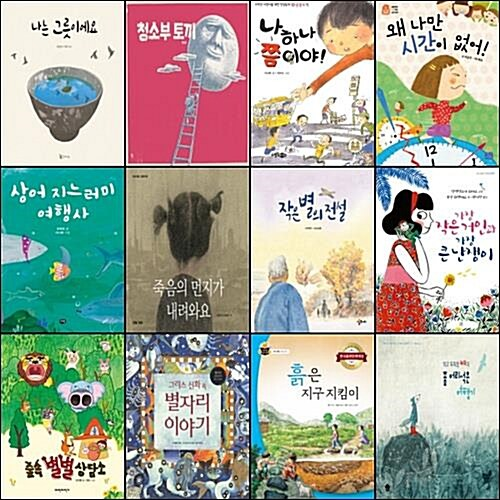 2020 제18회 책과함께 KBS한국어능력시험 5급(초1,2학년) 선정도서 세트(전12권)