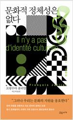 문화적 정체성은 없다