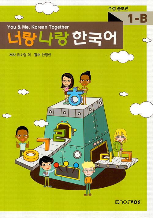 너랑 나랑 한국어 1-B