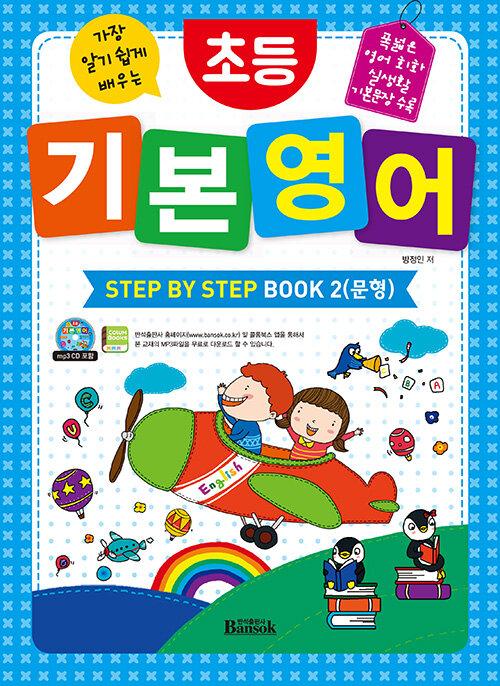 초등 기본 영어 Step by Step Book 2 : 문형