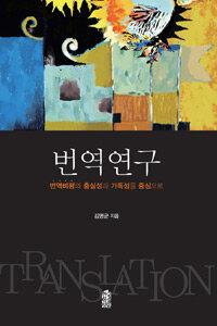 번역연구 : 번역비평의 충실성과 가독성을 중심으로