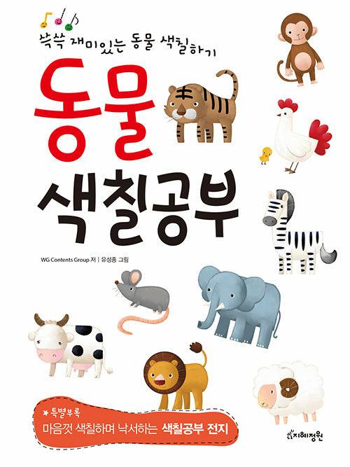 동물 색칠공부