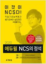 2020 에듀윌 이시한 NCS의 정석