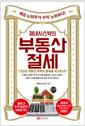 [eBook] 제네시스박의 부동산 절세 (최신 개정판) (컬러)