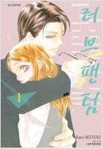 [고화질세트] 러브 팬텀 (총10권/미완결)