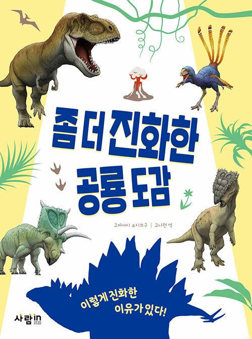 좀 더 진화한 공룡 도감