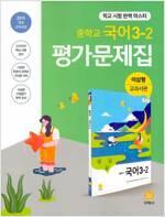 중학교 국어 3-2 평가문제집 : 이삼형 교과서편 (2021년용)