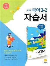 중학교 국어 3-2 자습서 : 이삼형 교과서편 (2021년용)