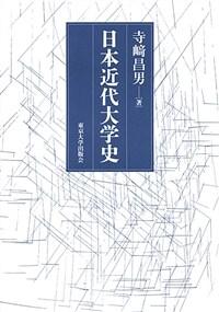 日本近代大学史