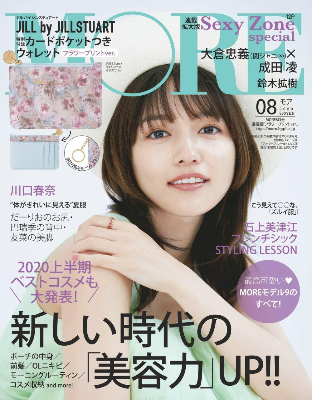 MORE (モア) 2020年 08月號 (雜誌, 月刊)