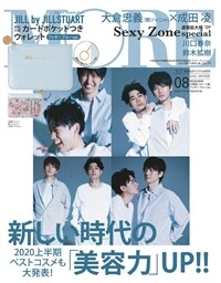 MORE (モア) 2020年 08月號增刊 付錄別パタ-ン版(雜誌, 月刊)