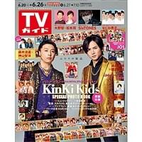 週刊TVガイド(關東版) 2020年 6/26 號 [雜誌]