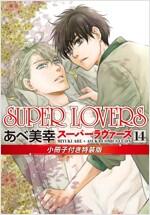 SUPER LOVERS 第14卷 小冊子付き特裝版 (あすかコミックスCL-DX)