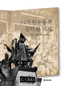 3·1독립운동과 김덕원 의사