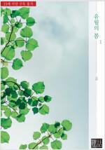 [세트] [GL] 유월의 봄 (총2권/완결)