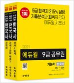 2021 에듀윌 9급 공무원 기본서 한국사 - 전3권