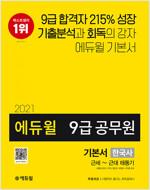 2021 에듀윌 9급 공무원 기본서 한국사 근세~근대 태동기