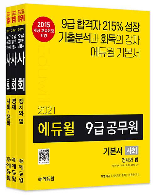 2021 에듀윌 9급 공무원 기본서 사회 - 전3권