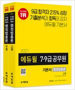 2021 에듀윌 7.9급 공무원 기본서 행정법총론 - 전3권