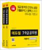 [중고] 2021 에듀윌 7.9급 공무원 기본서 행정법총론 - 전3권