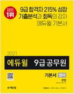 2021 에듀윌 9급 공무원 기본서 영어 문법