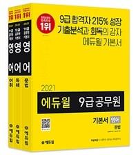 2021 에듀윌 9급 공무원 기본서 영어 - 전3권