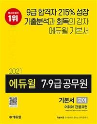 2021 에듀윌 7.9급 공무원 기본서 국어 어휘와 관용표현