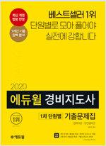 2020 에듀윌 경비지도사 1차 단원별 기출문제집
