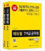 2021 에듀윌 7.9급 공무원 기본서 행정학