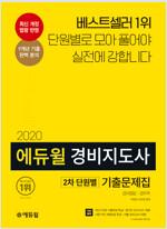 2020 에듀윌 경비지도사 2차 단원별 기출문제집