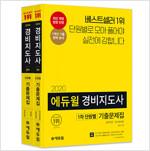 [세트] 2020 에듀윌 경비지도사 1차.2차 단원별 기출문제집 세트 - 전2권