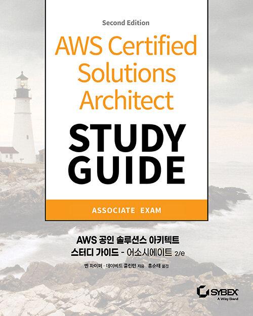 AWS 공인 솔루션스 아키텍트 스터디 가이드 - 어소시에이트 2/e