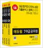 [중고] 2021 에듀윌 7.9급 공무원 기본서 국어 - 전4권