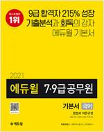 2021 에듀윌 7.9급 공무원 기본서 국어 문법과 어문규정