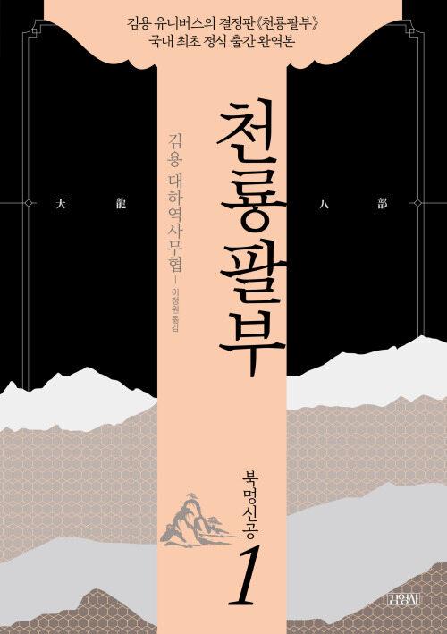 천룡팔부 1