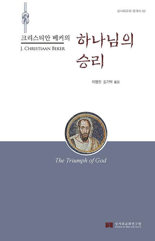 크리스티안 베커의 하나님의 승리