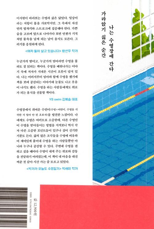 거북이 수영클럽 : 느려도 끝까지