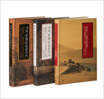 나의 문화유산답사기 중국 실크로드편 1~3 세트 - 전3권