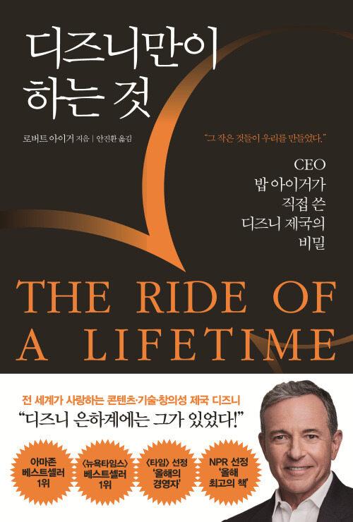 디즈니만이 하는 것 The Ride of a Lifetime