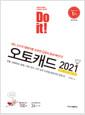 [eBook] Do it! 오토캐드 2021