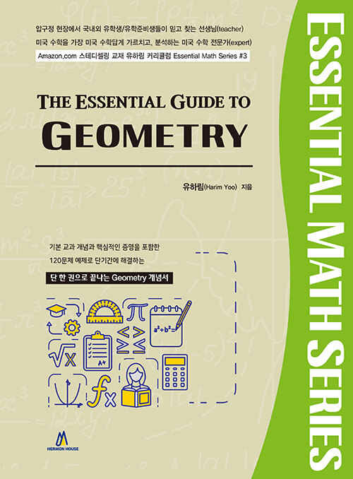 The Essential Guide to GEOMETRY