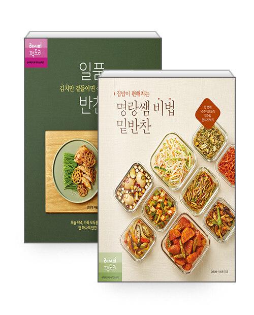 [세트] 김치만 곁들이면 식사 준비 끝! 일품 반찬 + 집밥이 편해지는 명랑쌤 비법 밑반찬 - 전2권