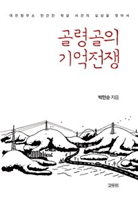 골령골의 기억전쟁 : 대전형무소 민간인 학살 사건의 실상을 찾아서