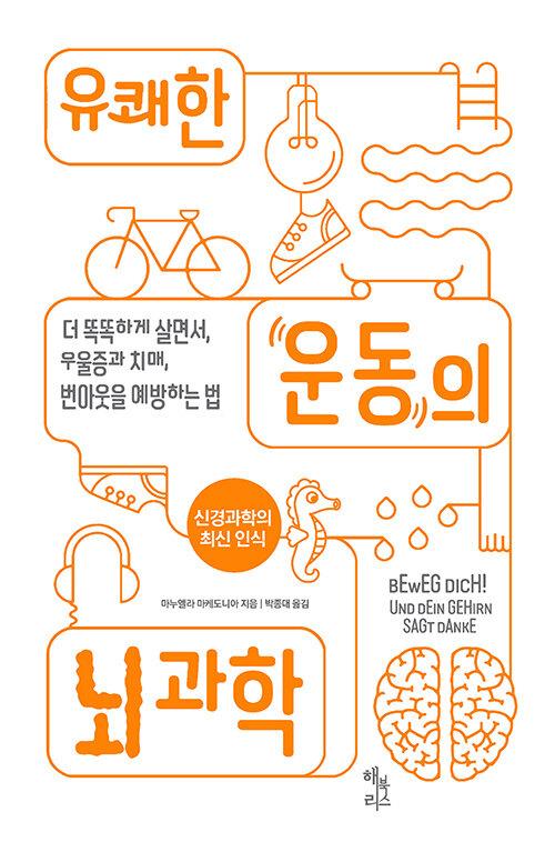 유쾌한 운동의 뇌 과학