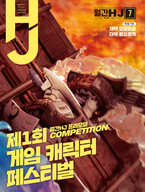 월간 HJ 2020년 7월 호