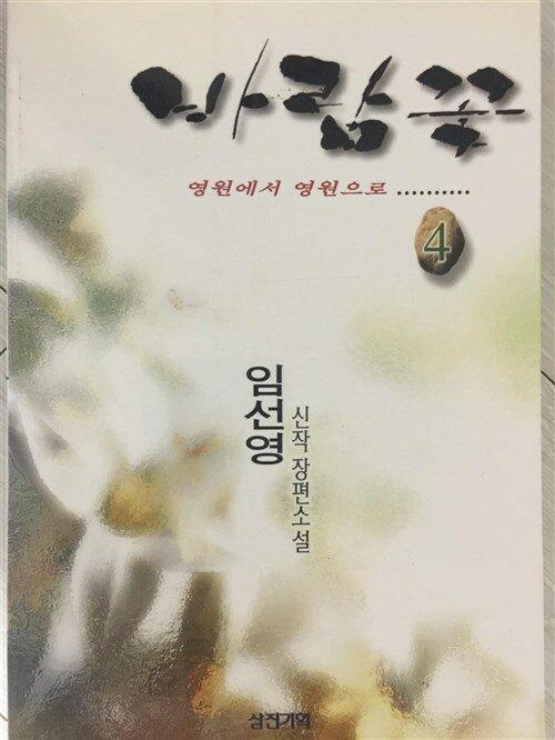 [중고] 바람꽃 4