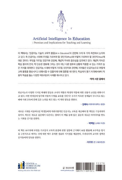 인공지능 시대의 미래교육 : 가르침과 배움의 함의